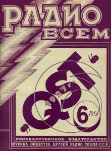 Радио всем 1927 №06