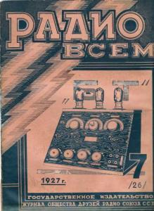 Радио всем 1927 №07
