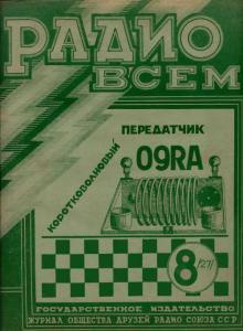 Радио всем 1927 №08