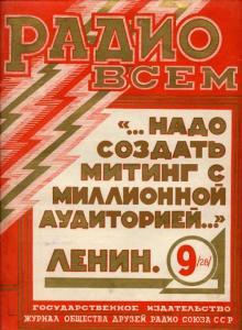 Радио всем 1927 №09