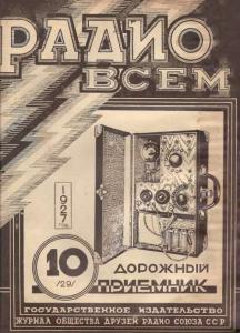 Радио всем 1927 №10