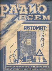 Радио всем 1927 №11
