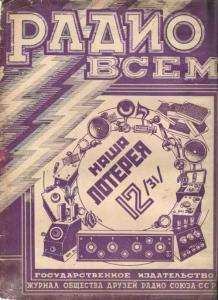 Радио всем 1927 №12
