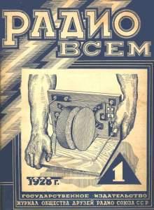 Радио всем 1928 №01