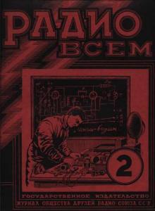 Радио всем 1928 №02