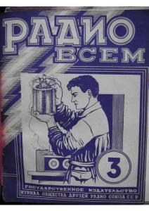 Радио всем 1928 №03