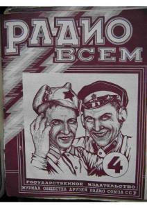 Радио всем 1928 №04