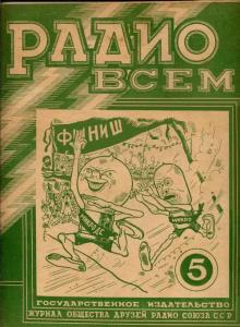 Радио всем 1928 №05