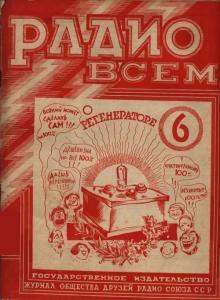 Радио всем 1928 №06