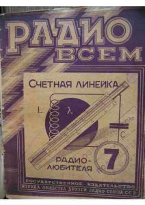 Радио всем 1928 №07
