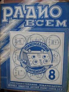 Радио всем 1928 №08
