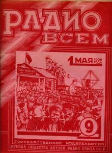 Радио всем 1928 №09