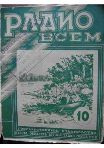 Радио всем 1928 №10