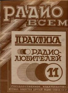 Радио всем 1928 №11
