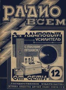 Радио всем 1928 №12