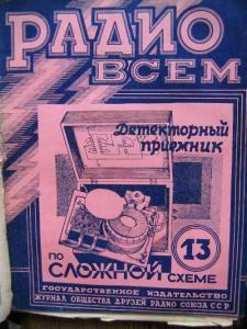 Радио всем 1928 №13