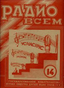 Радио всем 1928 №14