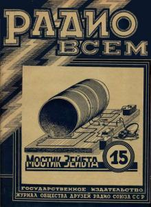 Радио всем 1928 №15