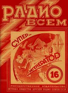 Радио всем 1928 №16
