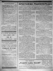 Радио всем 1928 №17