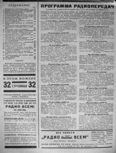 Радио всем 1928 №18