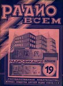Радио всем 1928 №19