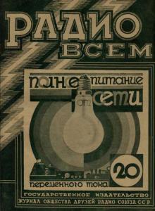 Радио всем 1928 №20