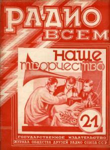 Радио всем 1928 №21