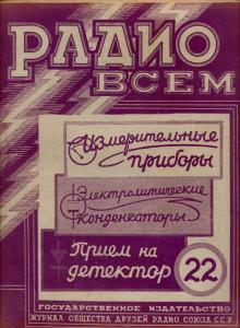 Радио всем 1928 №22