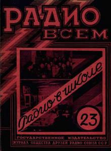 Радио всем 1928 №23