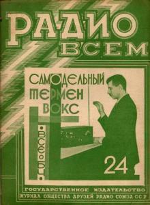 Радио всем 1928 №24