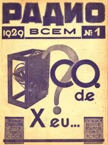 Радио всем 1929 №01