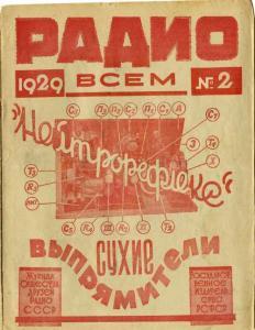 Радио всем 1929 №02
