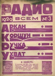 Радио всем 1929 №03