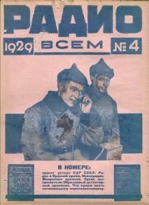 Радио всем 1929 №04