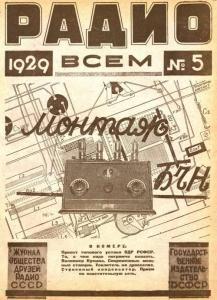 Радио всем 1929 №05