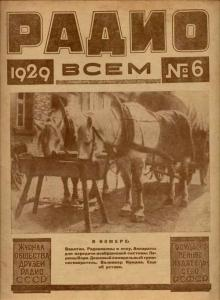 Радио всем 1929 №06