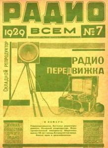 Радио всем 1929 №07