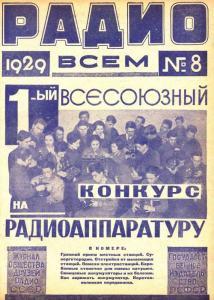 Радио всем 1929 №08