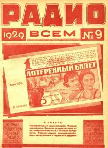 Радио всем 1929 №09