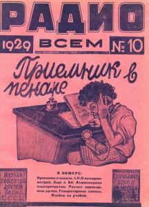 Радио всем 1929 №10