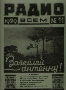 Радио всем 1929 №11