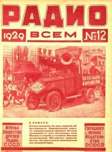 Радио всем 1929 №12