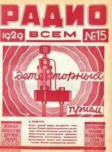 Радио всем 1929 №15