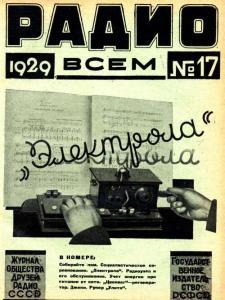 Радио всем 1929 №17