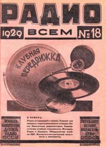 Радио всем 1929 №18