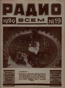 Радио всем 1929 №19