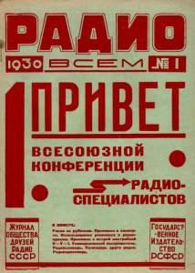 Радио всем 1930 №01