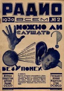 Радио всем 1930 №02