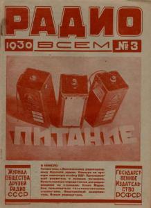 Радио всем 1930 №03